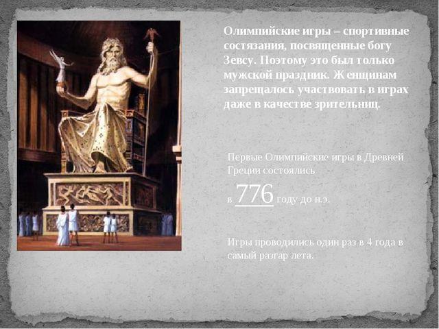 Статуя бога Зевса. Олимпийские игры – спортивные состязания, посвященные бог...