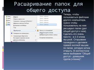 Расшаривание папок для общего доступа Теперь, чтобы пользоваться файлами друг