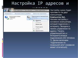 Настройка IP адресов и шлюзов Настройку нужно будет произвести на двух компью
