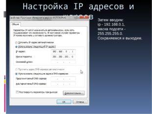Настройка IP адресов и шлюзов Затем вводим: ip - 192.168.0.1, маска подсети -