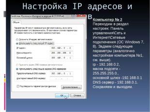 Настройка IP адресов и шлюзов Компьютер № 2 Переходим в раздел настроек:Пане