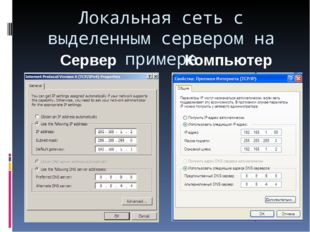 Локальная сеть с выделенным сервером на примере Компьютер Сервер