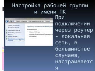 Настройка рабочей группы и имени ПК При подключении через роутер - локальная
