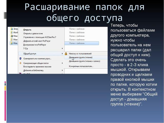 Расшаривание папок для общего доступа Теперь, чтобы пользоваться файлами друг...
