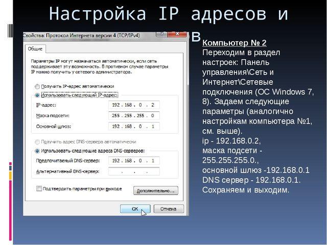 Настройка IP адресов и шлюзов Компьютер № 2 Переходим в раздел настроек:Пане...