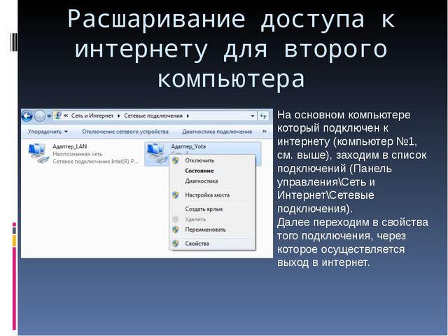 Расшаривание доступа к интернету для второго компьютера На основном компьютер...