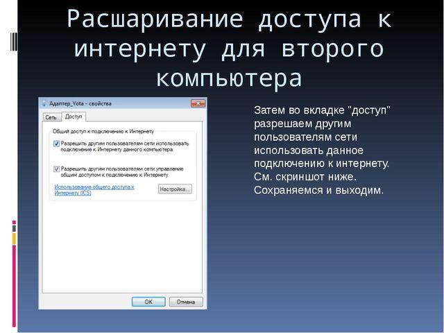 """Расшаривание доступа к интернету для второго компьютера Затем во вкладке """"дос..."""
