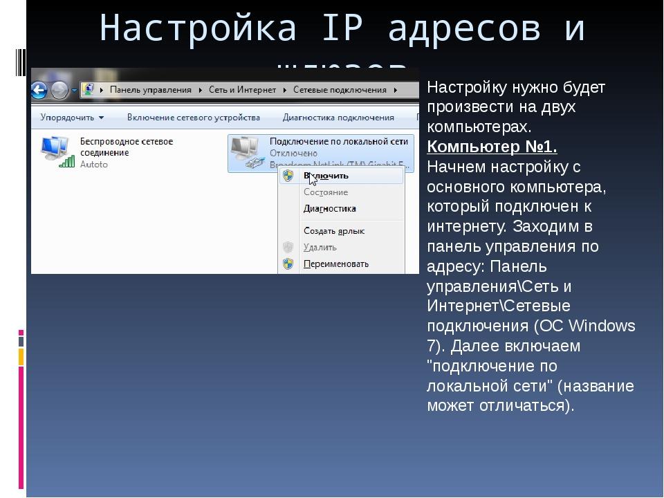 Настройка IP адресов и шлюзов Настройку нужно будет произвести на двух компью...