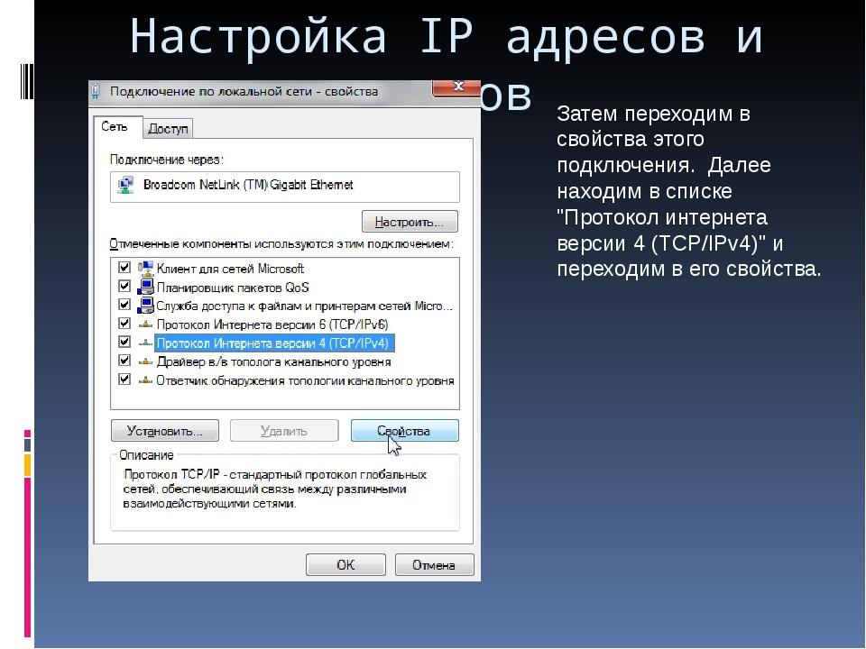 Настройка IP адресов и шлюзов Затем переходим в свойства этого подключения....