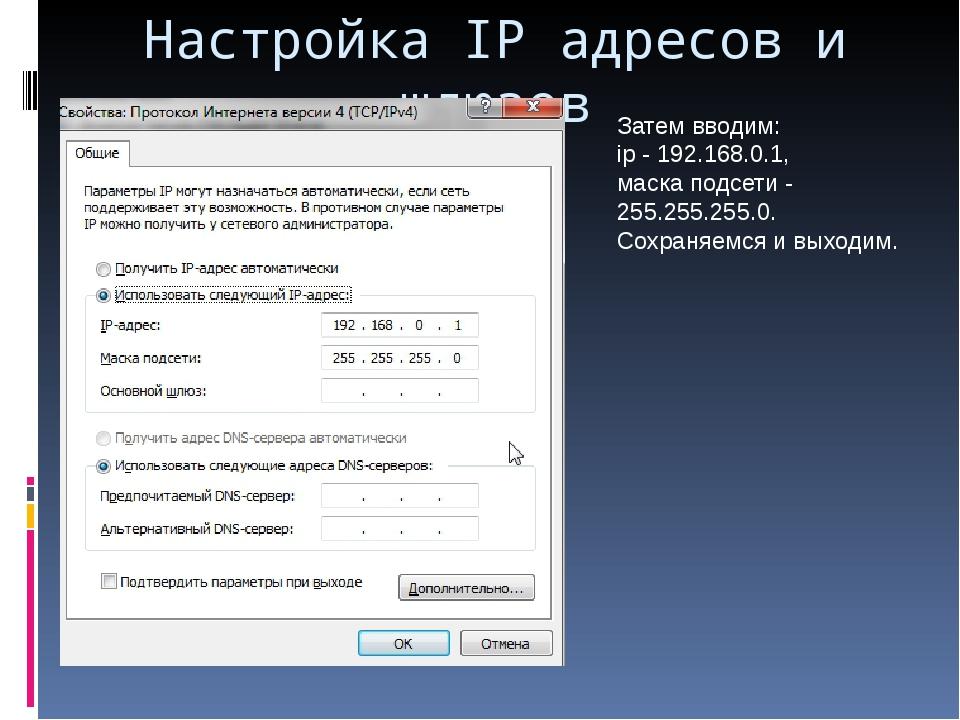Настройка IP адресов и шлюзов Затем вводим: ip - 192.168.0.1, маска подсети -...