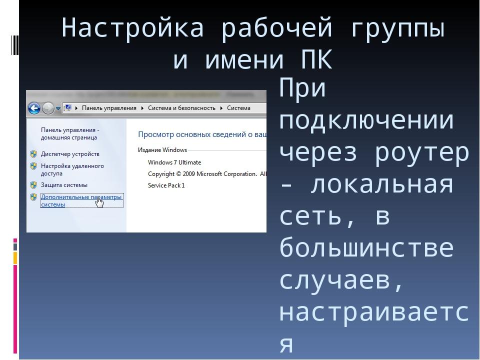 Настройка рабочей группы и имени ПК При подключении через роутер - локальная...