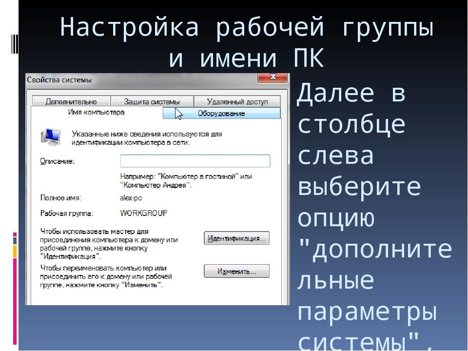 Имя компьютера рабочая группа идентификация не активна