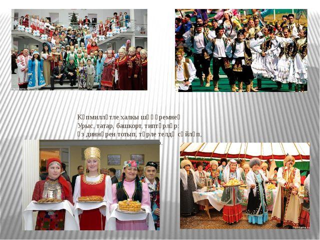Күпмилләтле халкы шәһәремнең Урыс, татар, башкорт, типтәрләр: Үз диннәрен то...
