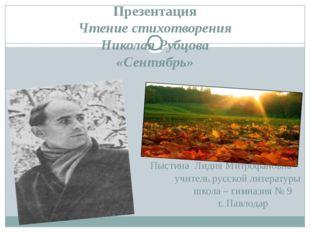 Презентация Чтение стихотворения Николая Рубцова «Сентябрь» Пыстина Лидия Мит