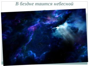 В бездне таится небесной