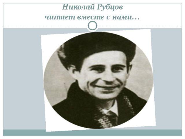 Николай Рубцов читает вместе с нами…