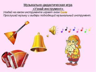 Музыкально-дидактическая игра «Узнай инструмент» Угадай на каком инструменте