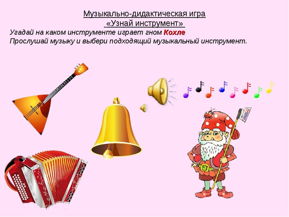 Музыкально-дидактическая игра «Узнай инструмент» Угадай на каком инструменте...