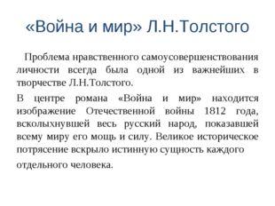 «Война и мир» Л.Н.Толстого Проблема нравственного самоусовершенствования личн