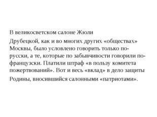 В великосветском салоне Жюли Друбецкой, как и во многих других «обществах» Мо