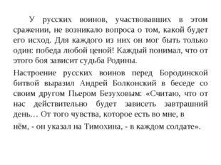 У русских воинов, участвовавших в этом сражении, не возникало вопроса о том,