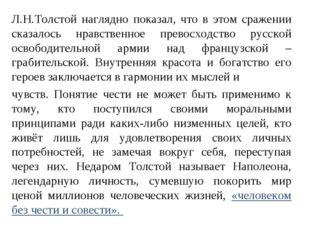 Л.Н.Толстой наглядно показал, что в этом сражении сказалось нравственное прев