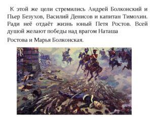 К этой же цели стремились Андрей Болконский и Пьер Безухов, Василий Денисов