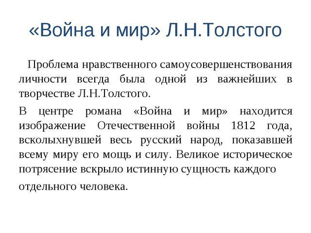 «Война и мир» Л.Н.Толстого Проблема нравственного самоусовершенствования личн...