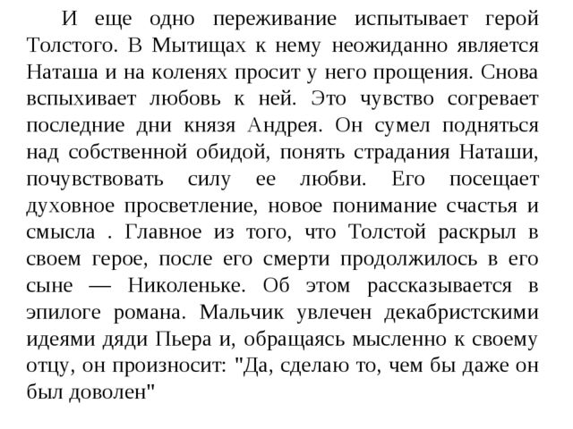 И еще одно переживание испытывает герой Толстого. В Мытищах к нему неожиданн...