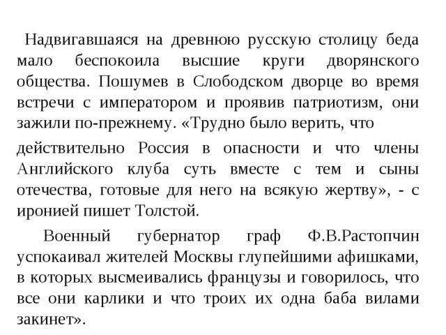 Надвигавшаяся на древнюю русскую столицу беда мало беспокоила высшие круги д...