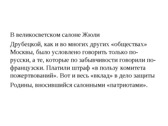 В великосветском салоне Жюли Друбецкой, как и во многих других «обществах» Мо...