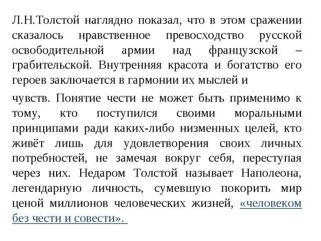Л.Н.Толстой наглядно показал, что в этом сражении сказалось нравственное прев...