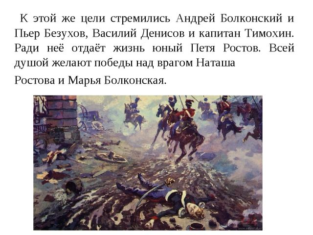 К этой же цели стремились Андрей Болконский и Пьер Безухов, Василий Денисов...