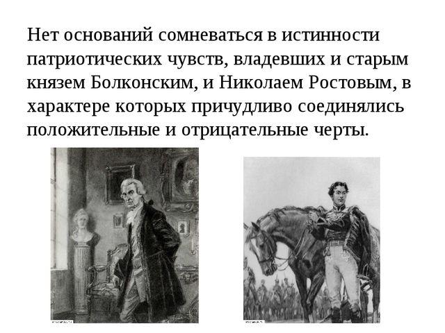 Нет оснований сомневаться в истинности патриотических чувств, владевших и ста...