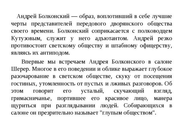 Андрей Болконский — образ, воплотивший в себе лучшие черты представителей пе...