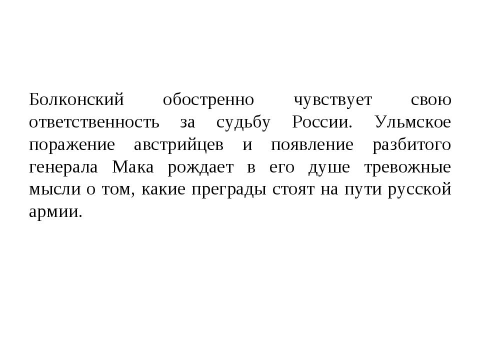 Болконский обостренно чувствует свою ответственность за судьбу России. Ульмск...