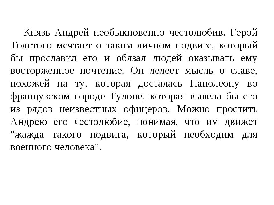 Князь Андрей необыкновенно честолюбив. Герой Толстого мечтает о таком личном...