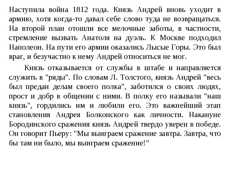 Наступила война 1812 года. Князь Андрей вновь уходит в армию, хотя когда-то д...