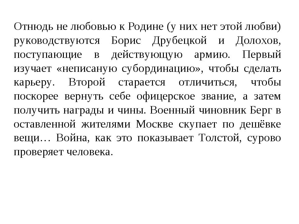 Отнюдь не любовью к Родине (у них нет этой любви) руководствуются Борис Друб...