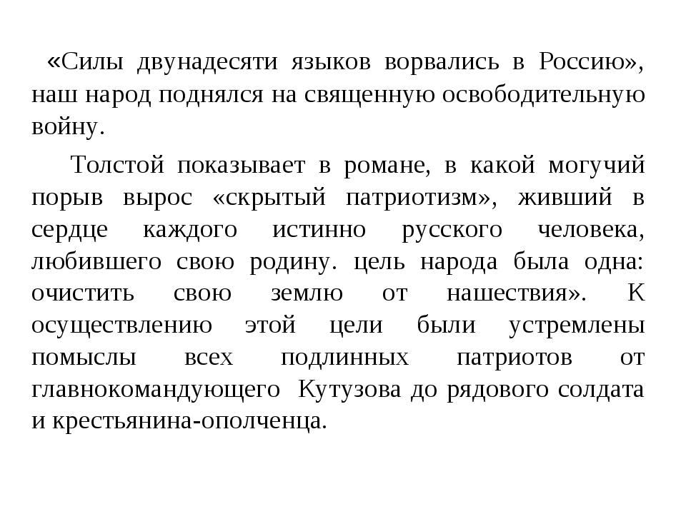 «Силы двунадесяти языков ворвались в Россию», наш народ поднялся на священну...