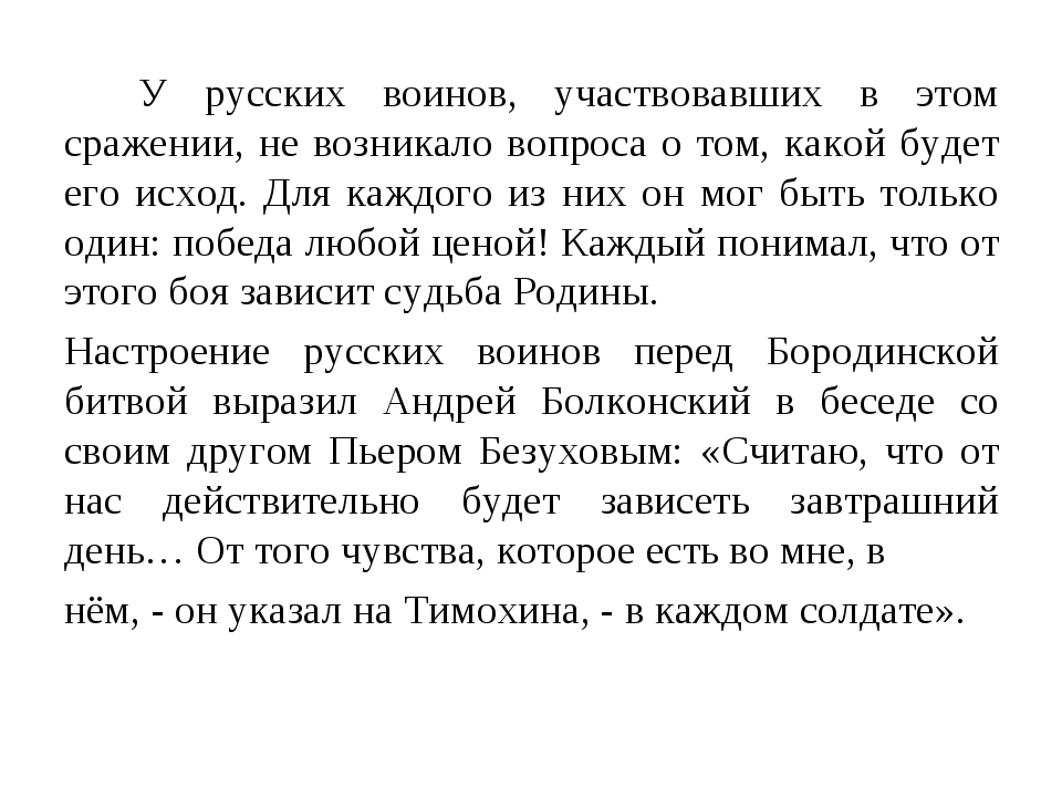 У русских воинов, участвовавших в этом сражении, не возникало вопроса о том,...