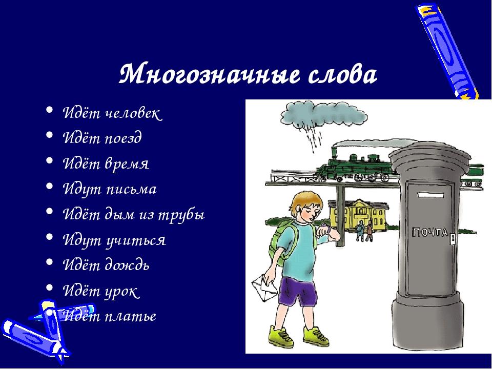 Многозначные слова Идёт человек Идёт поезд Идёт время Идут письма Идёт дым из...
