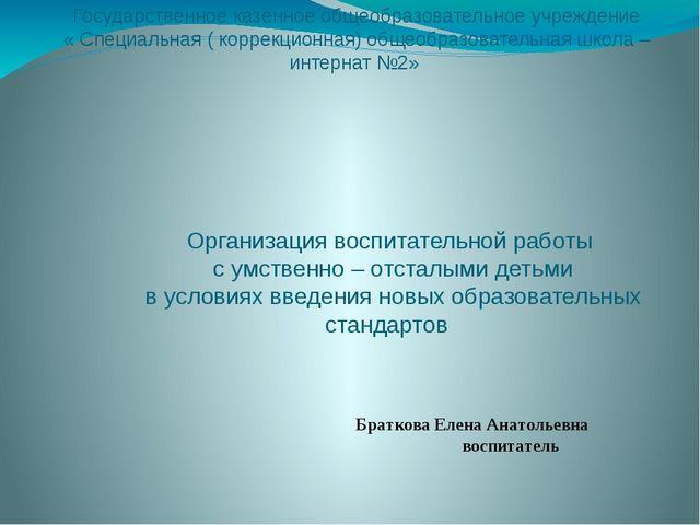 Государственное казённое общеобразовательное учреждение « Специальная ( корре...