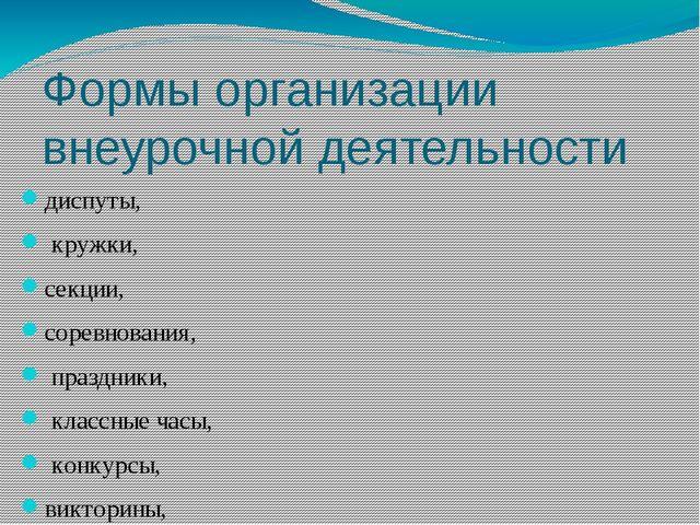 Формы организации внеурочной деятельности диспуты, кружки, секции, соревнован...