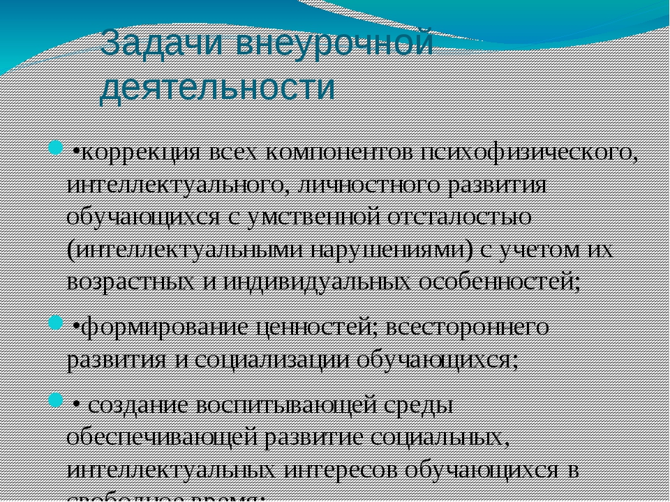 Задачи внеурочной деятельности •коррекция всех компонентов психофизического,...