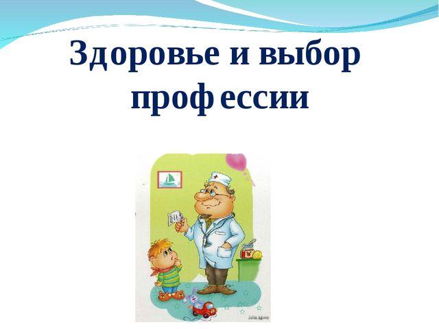 Здоровье и выбор профессии