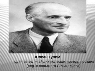 один из величайшихпольскихпоэтов, прозаик Юлиан Тувим (пер. с польского С.