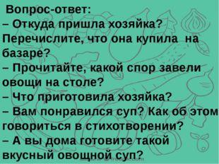 Вопрос-ответ: – Откуда пришла хозяйка? Перечислите, что она купила на базар