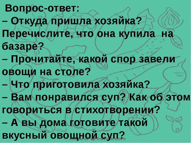 Вопрос-ответ: – Откуда пришла хозяйка? Перечислите, что она купила на базар...