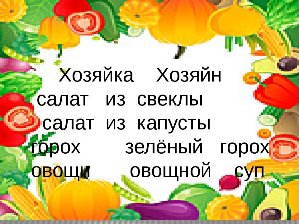 Хозяйка Хозяйн салат из свеклы салат из капусты горох зелёный горох овощи ов...